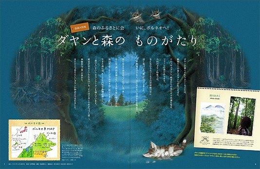 內頁放大:MOE 日文雜誌 2010年7月號