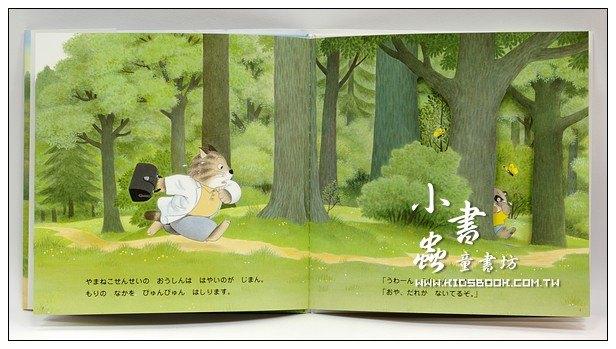 內頁放大:好忙好忙的山貓醫生(日文版,附中文翻譯)
