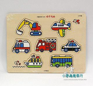 寶寶木頭拼圖:交通工具(日本製)(樣品出清)現貨:1