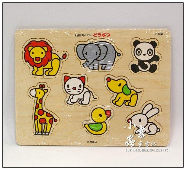 內頁放大:寶寶木頭拼圖:可愛動物(日本製)