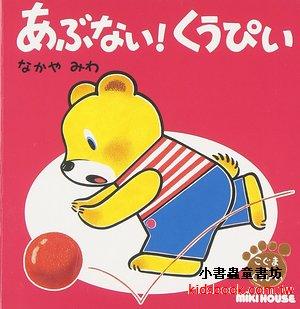 庫比熊熊生活繪本9:認識交通安全(日文版,附中文翻譯)