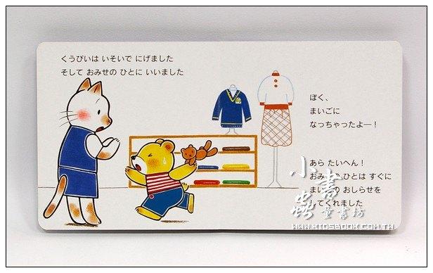 內頁放大:庫比熊生活繪本:庫比迷路了(日文版,附中文翻譯)