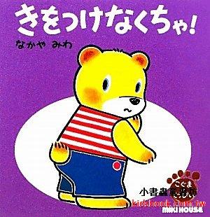 庫比熊生活繪本:庫比迷路了(日文版,附中文翻譯)