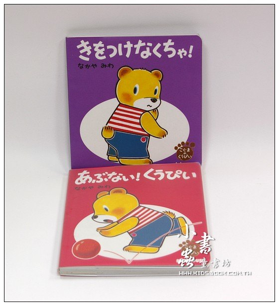 內頁放大:庫比熊熊生活繪本~安全篇 2合1(日文版,附中文翻譯)