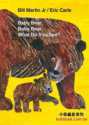 艾瑞.卡爾:Baby Bear, Baby Bear, What Do You See?(硬頁書)