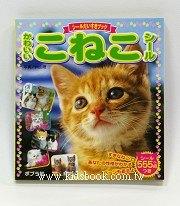 日本貼紙本:可愛貓咪1(現貨數量:5)出清特價
