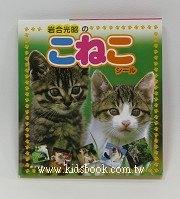 日本貼紙本:可愛貓咪2 (岩合光昭)現貨數量:2(出清特價)