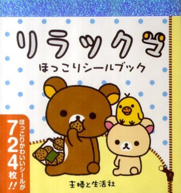 內頁放大:日本貼紙本:拉拉熊1