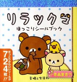 日本貼紙本:拉拉熊1