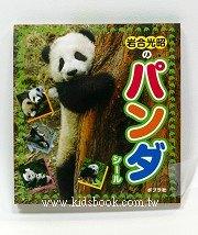 日本貼紙本:可愛熊貓 (岩合光昭)出清特價(現貨數量:1)