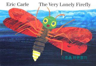 艾瑞.卡爾:The very lonely firefly 好寂寞的螢火蟲(閃光硬頁書) (85折)