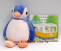 故事+布偶:小企鵝坐火車+企鵝布偶