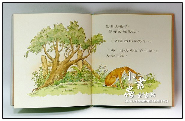 內頁放大:猜猜我有多愛你(85折)