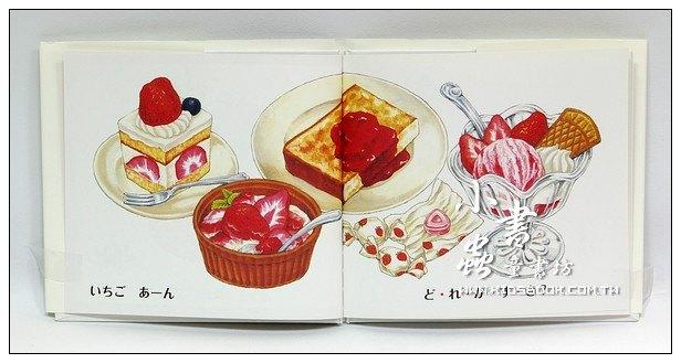 內頁放大:寶寶飲食繪本:水果,啊─嗯(日文) (附中文翻譯)