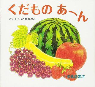 寶寶飲食繪本:水果,啊─嗯(日文版,附中文翻譯)