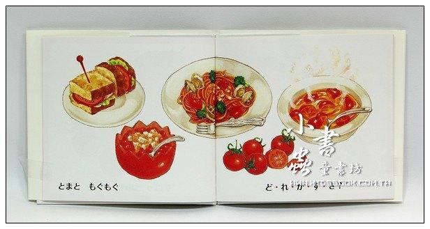 內頁放大:寶寶飲食繪本:好吃的青菜(日文版,附中文翻譯)