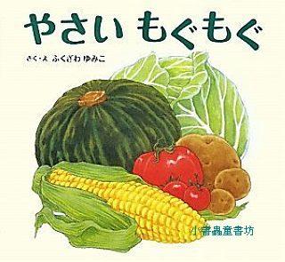 寶寶飲食繪本:好吃的青菜(日文版,附中文翻譯)