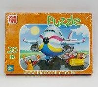 20pcs拼圖:交通工具~飛機