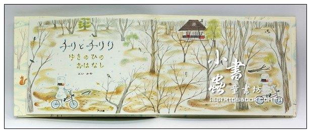 內頁放大:腳踏車姊妹5:雪國的故事(日文版,附中文翻譯)