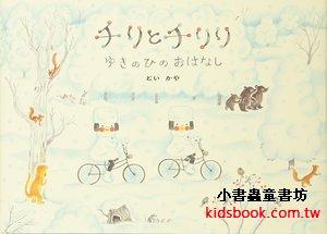 腳踏車姊妹5:雪國的故事