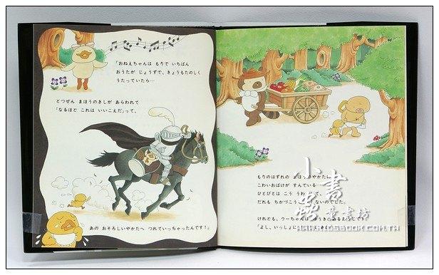 內頁放大:歐拉寶寶和魔法屋(工藤紀子)(日文) (附中文翻譯)