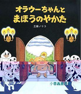 歐拉寶寶和魔法屋(工藤紀子)(日文) (附中文翻譯)
