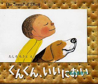 小小感官繪本(嗅覺):好香喔!(日文版,附中文翻譯)