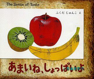 小小感官繪本(味覺):甜甜的、鹹鹹的(日文版,附中文翻譯)