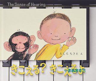 小小感官繪本(聽覺):你聽見了嗎?(日文版,附中文翻譯)