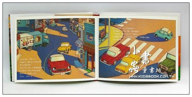內頁放大:日本名車繪本:汽車先生(日文) (附中文翻譯)