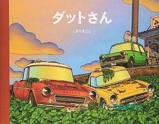 日本名車繪本:汽車先生(日文版,附中文翻譯)