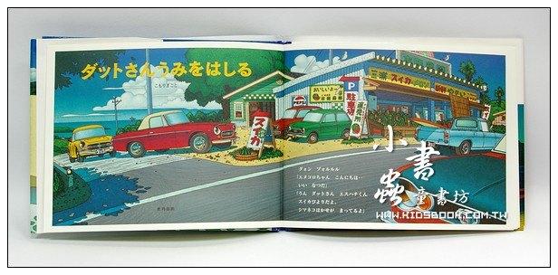 內頁放大:日本名車繪本:汽車先生水底救援(日文版,附中文翻譯)