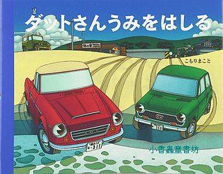 日本名車繪本:汽車先生水底救援(日文版,附中文翻譯)
