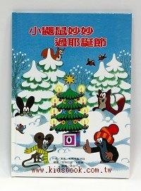 小鼴鼠妙妙過耶誕節(特價)