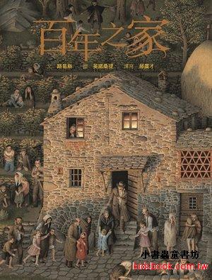 環保繪本(高階)百年之家