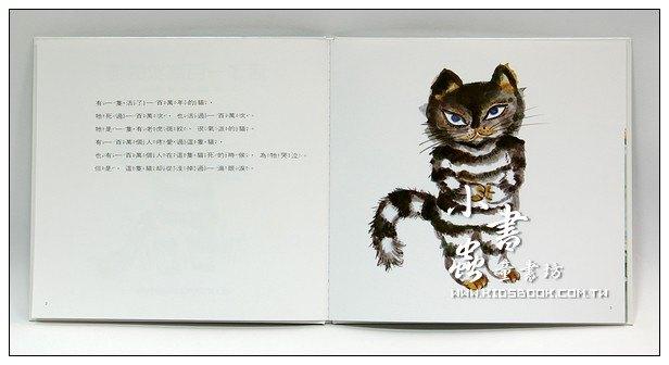 內頁放大:生命道別繪本1-17:活了一百萬次的貓(79折)