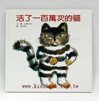 生命道別繪本1-17:活了一百萬次的貓(79折)