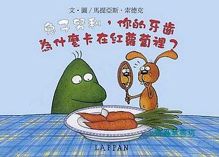 兔子努利和青蛙慕特:兔子努利,你的牙齒為什麼卡在紅蘿蔔裡?(79折)