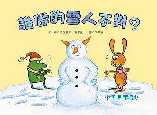 兔子努利和青蛙慕特:誰做的雪人不對?(79折)