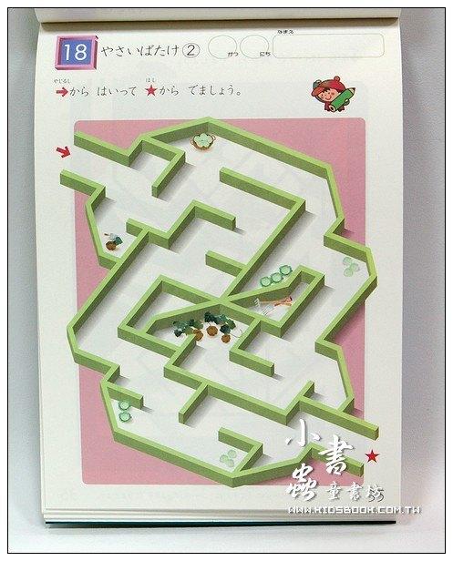 內頁放大:迷宮遊戲3.4.5歲:第1集