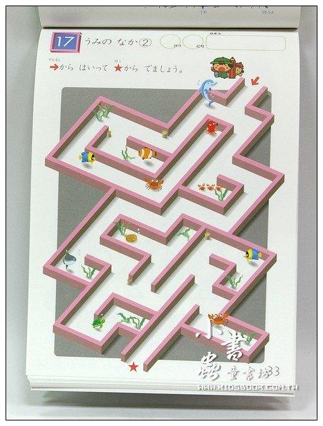內頁放大:迷宮遊戲4.5.6歲:第2集