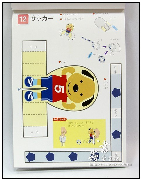 內頁放大:剪貼勞作遊戲 4.5.6歲(勞作)