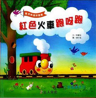 驚奇軌道拼圖書:紅色火車跑呀跑 (79折)