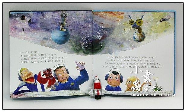 內頁放大:驚奇軌道拼圖書:太空探險出發囉(玩具書展79折)