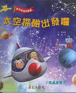 驚奇軌道拼圖書:太空探險出發囉(玩具書展79折)