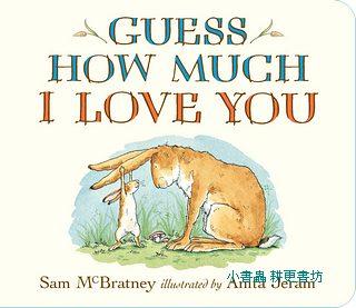 Guess How Much I Love You(猜猜我有多愛你)厚紙版硬頁書