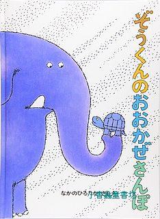 小象散步繪本:小象在狂風中散步(日文) (附中文翻譯)