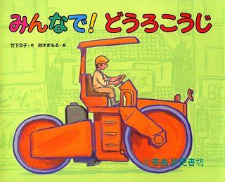 車子工作繪本6:道路施工(日文版,附中文翻譯)