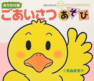 打招呼遊戲(厚紙版):生活教育遊戲書(日文) (附中文翻譯)