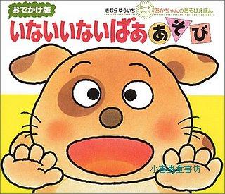 哇!看不見 看不見(厚紙版):生活教育遊戲書(日文版,附中文翻譯)